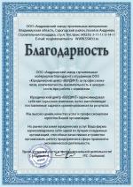 Благодраственное письмо от ООО Андреевский завод строительных материалов
