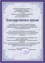 Благодраственное письмо от ОАО Племзавод Порецкое