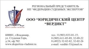 Региональный представитель Федерации Судебных Экспертов