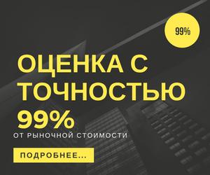 Оценка с точностью 99% рыночной стоимости