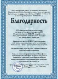blagodarnost600-1a