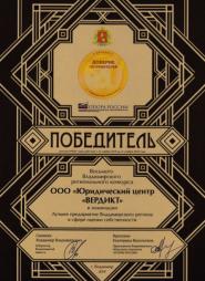 Юридический центр Вердикт стал победителем в номинации Дучшее предпри ятие Владимирского региона в сфере оценки собственности